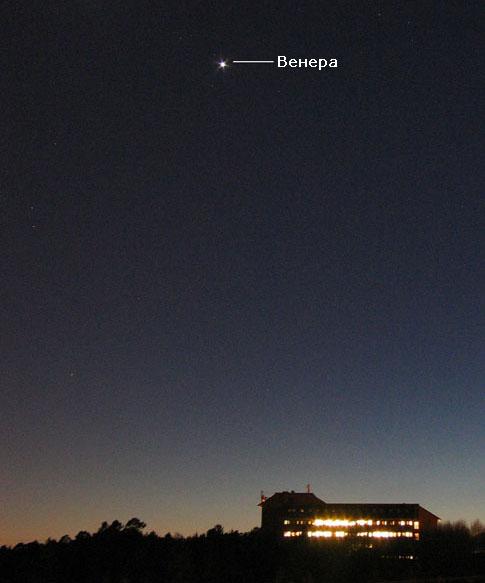 Венера на небосводе