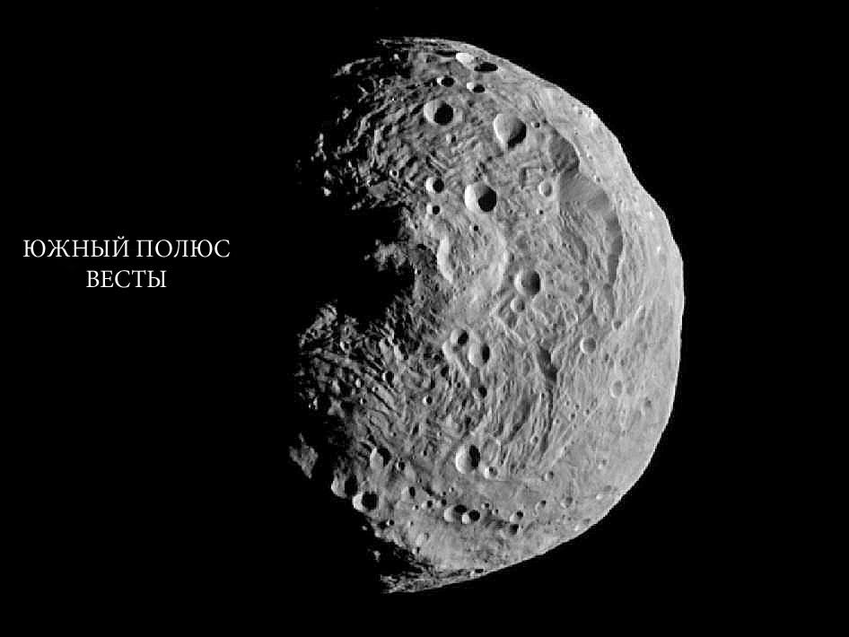 «Рассвет» сделал первое изображение Весты с ее орбиты